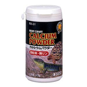 この中に亀用のカルシウムパウダーを盗み食いした者がおる!