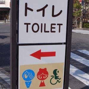 トイレの注意書きがノリノリな件wwwwwwww