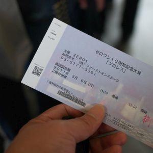 この間のチケットの受け渡しがとてもスリリングだったのでご報告まで。