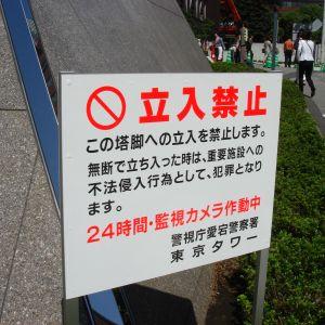 普通は立入禁止にする場所を有効利用する公園w