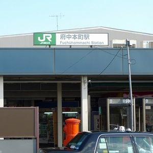 東京駅から「府中本町行き」に乗った時の回り道感半端ないwww
