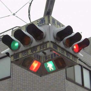 ぼく「ハハーン。この信号機は赤と青しかないタイプなんだな」