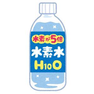 どんどんあさっての方向に向かう水素水業界から目が離せない。
