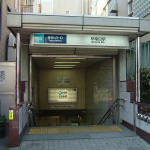 大昔、東西線早稲田駅に設置されていたという「駅員の看板」が恐ろしすぎるww