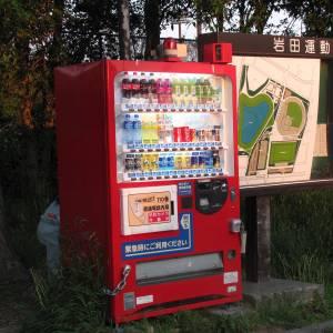 自販機に1000円札を入れて130円のお茶買った結果www