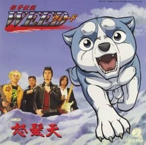 狩猟犬が死闘を繰り広げるアニメ「銀牙」のカラオケ映像がwww