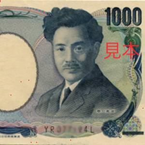 日本旅行で余った「円」を使い切らせる成田空港のナイスアイデアwww