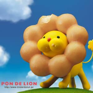 ダンボールの中からポンデライオンが哀れな姿で発見されたww