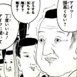 ある分野のオタなら一瞬で暗記できそうな「徳川15代将軍」一覧画像www