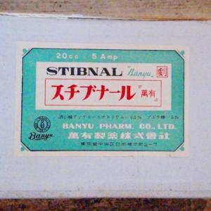 昔の「虫下し薬」の袋に描かれた寄生虫イラストがゆる可愛いww