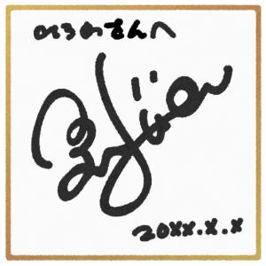 「直筆サインの価値」って何なんだろう……。