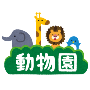 この動物園の看板、説得力ありすぎwwwwwww