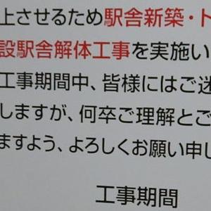 岩手県で、何かの注意をする看板を見たけど、何を注意しているかわからない……。