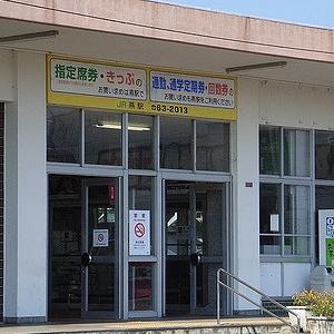 """新潟・燕駅の案内看板に書かれた""""英訳""""が酷すぎるw"""