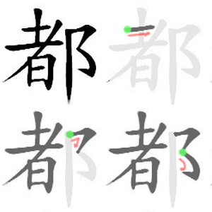 イスラエル人が頑張って書いた「東京都」の文字に努力賞をあげたいwww