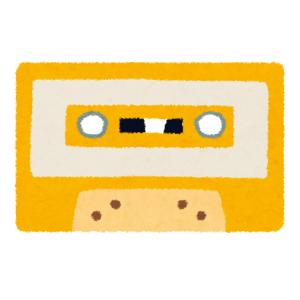 21世紀生まれが、はじめてカセットテープと出会った時の反応がこちらですw