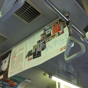 この中吊り広告、これだけで何か分かるのすごい!!!