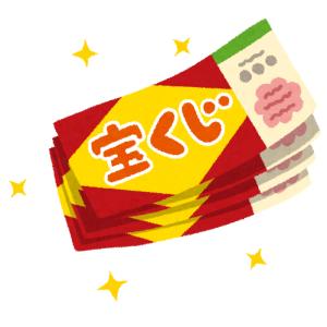 宝くじ1等がどれだけ「当たらない」かを北海道に例えると絶望しかないw