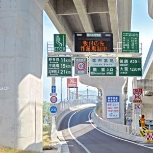 こんな理由で高速が道路規制されるなんて…初めてだ😓