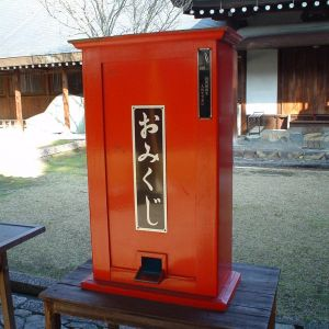 神社の猫、あまりの寒さに「おみくじ」と一体化するwwwww