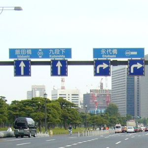 情報量が少なすぎて「デザインの敗北」みたいになった道路看板が話題にw
