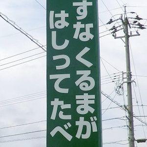 「復活の呪文かよw」青森県の交通安全看板が意味不明すぎると話題にwww