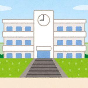 学校の壁に難易度の高すぎる「目標」が掲げられてたww