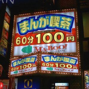 歌舞伎町のネットカフェ、店先の電光掲示板にとんでもないモノを映すww