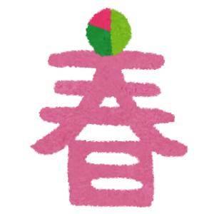 北海道民「これが見えたら春を感じる~♪」→驚愕の風景ww