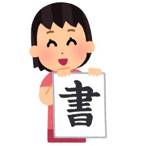 最近の小学生の『習字道具』がオサレすぎると話題にw 「普段使いできる」「墨で汚したくない」