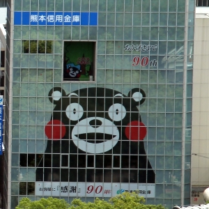 熊本県警、相変わらずの仕事の速さであるwww