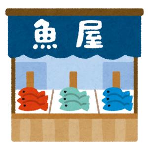 """「このスピード感」…日本最速の""""秋""""を感じさせる魚屋の看板が話題にw"""