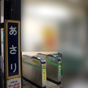「いったいどこに通じてるんだ…」小樽にある無人駅の自動改札、配置が独特すぎるw