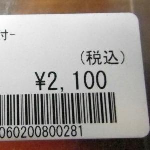 ある玩具店がプリキュアの人形に貼り付けた値札の「誤字」が酷すぎるww
