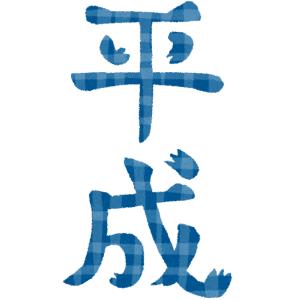 """""""次の元号""""を発表する小渕恵三のコラ動画が簡単に作れるサービスが話題に。珍作品も続々w"""