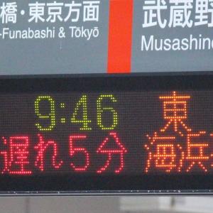 「早く本題言えよw」某駅の電光掲示板がおかしな事になっているww