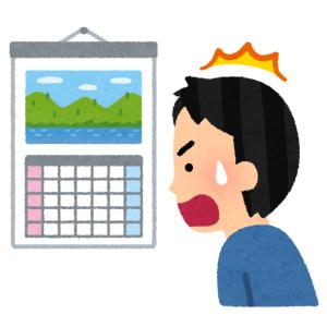 「札幌交響楽団」のカレンダーがすげえええええ!!