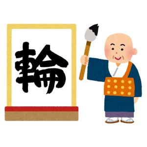 「この柔軟性…」ある学校の子供たちが作った『創作漢字』の発想が素晴らしすぎるw