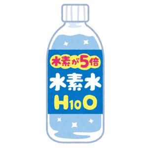 「なんとこのお水、水素が酸素の二倍も入ってます!!」…って当たり前だろww