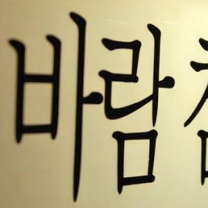 韓国語ができなくても少年漫画ファンなら絶対に読める不思議な画像がこちらwww