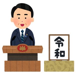 新元号どころか平成・昭和・大正をすっとばしている施設があったw