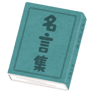 """平成アニメから生まれた""""名言""""を64個まとめた画像が「沁みすぎる…」と話題に"""