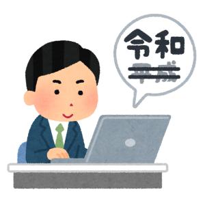 【朗報】令和を「平成」と間違えて書いても3画目までならやり直せることが判明www