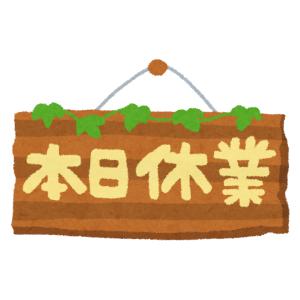 """「ならば仕方がない…そして羨ましい」名古屋のとある定食屋の""""休業理由""""が凄すぎるww"""