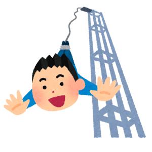 竜神大吊橋で友人の人生初バンジーを撮影していたら…閉園間際だったせいですごくシュールな画になったww
