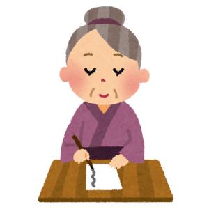 【悲報】おばあちゃんの置き手紙が達筆すぎて読めない件ww