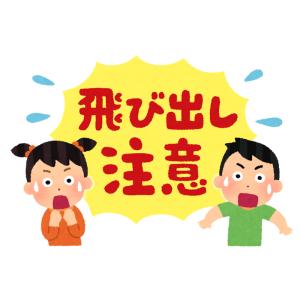 滋賀県某所で目撃された「飛び出し坊や」が無理矢理すぎるww