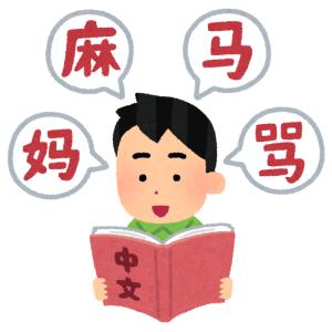 【これはひどい】ある温泉街の看板に併記された中国語が「日本人でもわかる酷さ」だと話題にww