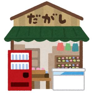 【超民度】あるスーパーから「駄菓子コーナー」が撤去される理由が酷すぎる😨