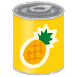 【衝撃】消費期限を5年すぎたパイナップル缶を開封した結果…嘘だろ😱